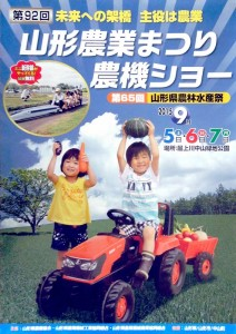 yamagata20150905-1L